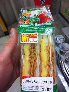 spaguetti sandwich